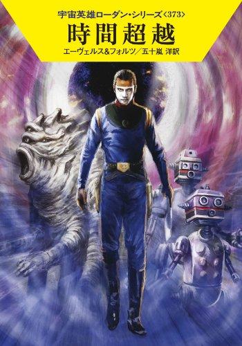 時間超越 (ハヤカワ文庫SF ロ 1-373 宇宙英雄ローダン・シリーズ 373)の詳細を見る