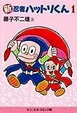 新忍者ハットリくん (1) (中公文庫―コミック版)