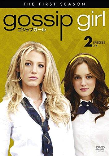 ゴシップガール ファースト・シーズン Vol.2