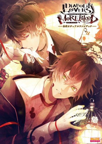 DIABOLIK LOVERS MORE,BLOOD 公式ビジュアルファンブック (B's-LOG COLLECTION) /