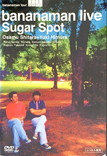 bananaman live Sugar Spot [DVD]の詳細を見る