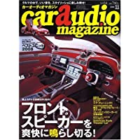 car audio magazine (カーオーディオマガジン) 2008年 11月号 [雑誌]