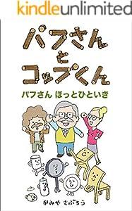 パフさんとコップくん パフさん ほっとひといき (絵本屋.com)