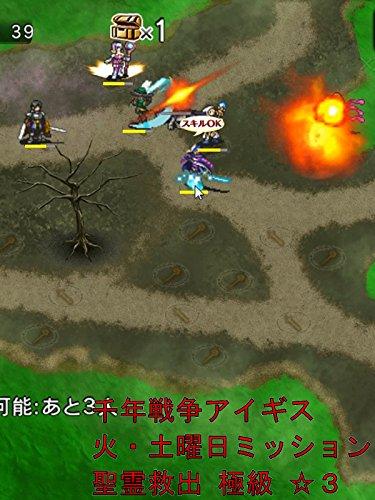 ビデオクリップ: 千年戦争アイギス 火・土曜日ミッション 聖霊救出 極級 ☆3
