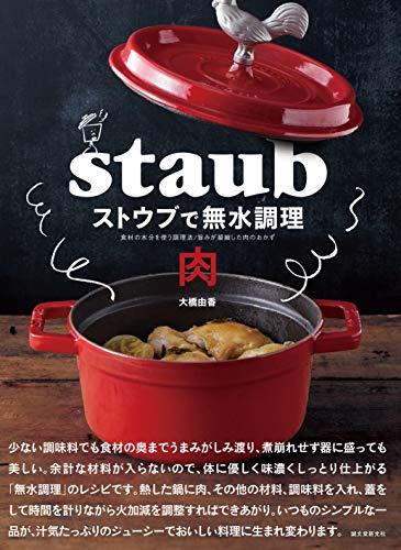 ストウブで無水調理 肉: 食材の水分を使う調理法/旨みが凝縮した肉のおかず