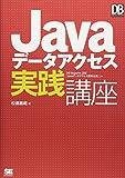 Javaデータアクセス実践講座 (DB Magazine SELECTION)