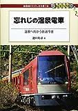 忘れじの温泉電車 (DJ鉄ぶらブックス)