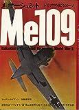 メッサーシュミット―ドイツ空軍のエース (1971年) (第二次世界大戦ブックス〈12〉)