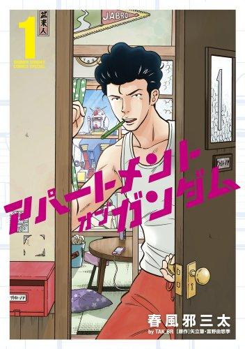 アパートメント・オブ・ガンダム 1 (少年サンデーコミックススペシャル)
