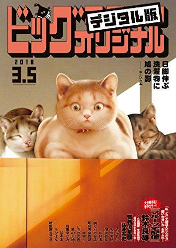 ビッグコミックオリジナル 2018年5号(2018年2月20日発売) [雑誌]