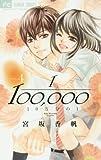 10万分の1 4 (Cheeseフラワーコミックス)