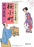 桜小町―ひやめし冬馬四季綴 (徳間文庫)