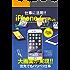 仕事に活用!! iPhone 6/6 Plus[雑誌] flick!特別編集