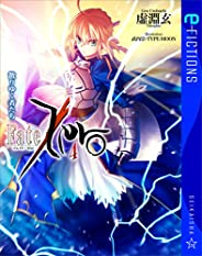 Fate/Zero 4 散りゆく者たち (星海社 e-FICTIONS)