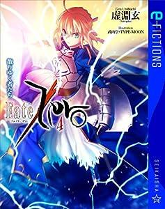 Fate/Zero(4) 散りゆく者たち (星海社文庫)