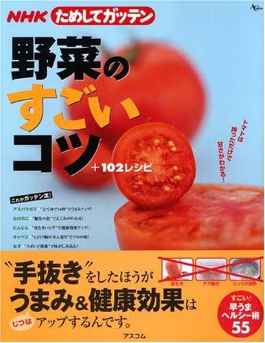 NHKためしてガッテン野菜のすごいコツ+102レシピ (AC MOOK)の詳細を見る