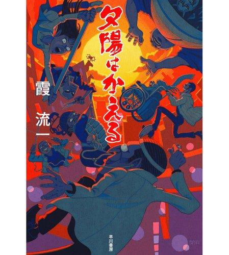 夕陽はかえる (ハヤカワ・ミステリワールド)の詳細を見る