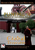 Global: Puning Si Temple of [DVD] [Import]
