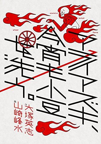 アライアズキ、今宵も小豆を洗う。(1) (カドカワコミックス・エース)の詳細を見る