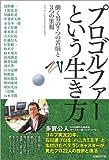 プロゴルファーという生き方 働く男の7つの苦悩と3つの果報