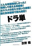 ドラ単: こんな単語帳欲しかった!理解して使える単語帳!おススメの覚え方使い方満載!読む英単語帳で脱丸暗記! (MyISBN - デザインエッグ社)