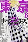 東京卍リベンジャーズ 第6巻
