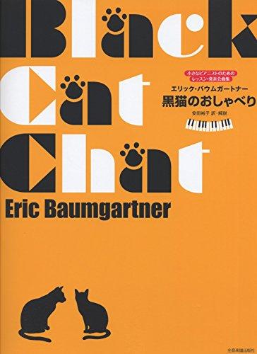 エリックバウムガートナー/黒猫のおしゃべり 小さなピアニストのためのレッスン・発表会曲集