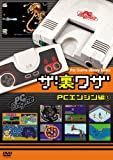 ゲームライブラリシリーズ「ザ・裏ワザ」PCエンジン編(1) [DVD]