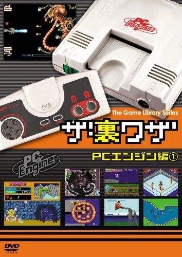 ゲームライブラリシリーズ「ザ・裏ワザ」PCエンジン編(1) ...