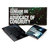 機動戦士ガンダムOO Anthology BEST ADVOCACY OF CONGRUITY