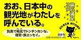 日本全国津々うりゃうりゃ (幻冬舎文庫) 画像