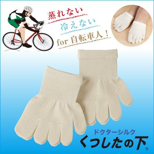 「蒸れません!」本物シルクの自転車用5本指靴下!-ドクターシ...