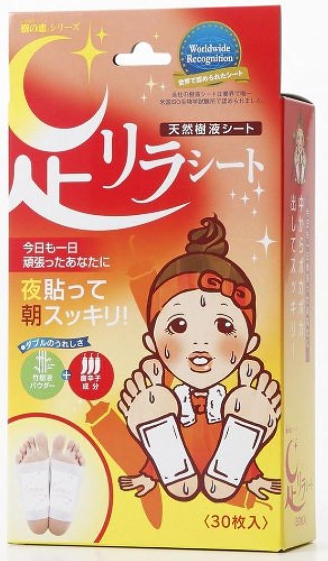 図書館ヒゲ夢足リラシート 唐辛子 30枚