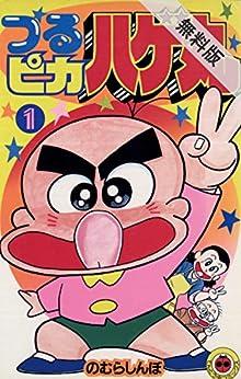 つるピカハゲ丸(1)【期間限定 無料お試し版】 (てんとう虫コミックス)