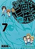 勤しめ!仁岡先生(7) (ガンガンコミックス)