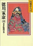 徳川家康(19) 泰平胎動の巻 (山岡荘八歴史文庫)
