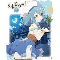 えんどろ~!第4巻 Blu-ray