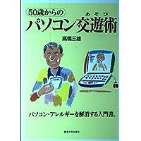 50歳からのパソコン交遊術(あそび)―パソコン・アレルギーを解消する入門書。 (Reitaku Booklet―麗沢「知の泉」シリーズ)