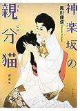 神楽坂の親分猫