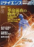 日経サイエンス 2008年 05月号 [雑誌] 画像