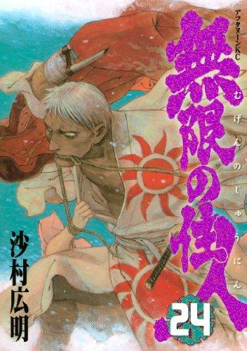 無限の住人(24) (アフタヌーンコミックス)