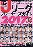 エルゴラッソ Jリーグプレーヤーズガイド2017 -