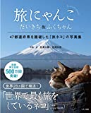 旅にゃんこ だいきち&ふくちゃん【The Traveling Cats Daikichi & Fuku-chan】 (47都道府県を踏破した「旅ネコ」の写真集)