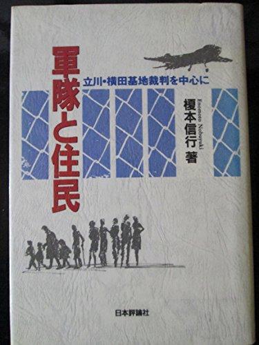 軍隊と住民―立川・横田基地裁判を中心に