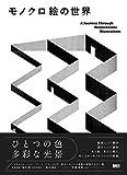モノクロ絵の世界 -A Journey Through Monochrome Illustrations