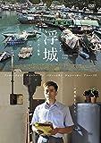 浮城[DVD]