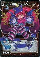 【シングルカード】WX22)幻竜 ピュートン/赤/C-P/WX22-036P