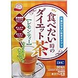 コレステロールや健康値が気になる方 DHC 食べたい時のダイエット茶 レモンティー 30包入
