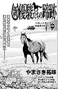 浦和競馬の条件馬トロットサンダーは白詰草が好きな馬であった。6歳で中央の美浦・相川厩舎に転厩、当初は期待されていなかったが、厩務員、調教助手、そして主戦・横山典弘騎手が資質を引き出して、トロットサンダーは希代のマイラ―となっていく。2004年種牡馬を引退、事故で安楽死処分になったトロットに白詰草が供えられ…。電子初配信。