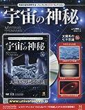宇宙の神秘全国版(56) 2016年 11/2 号 [雑誌]